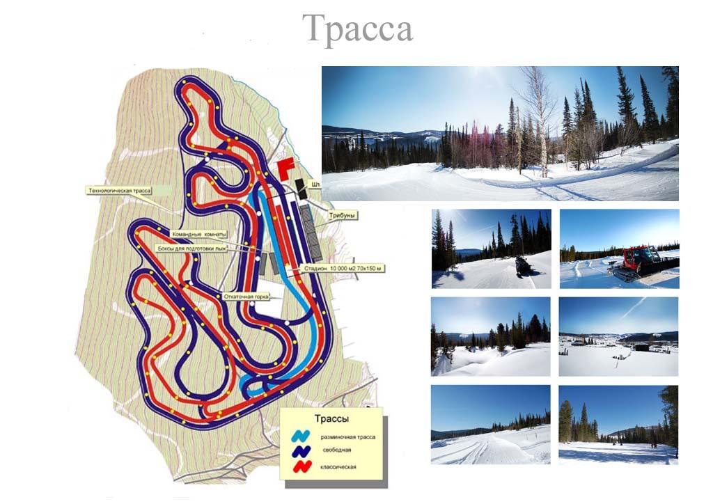 """Лыжные трассы """"Вершины Тёя"""""""